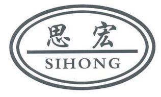 SIHONG