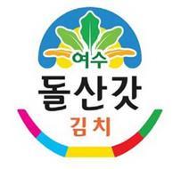 Yeosu Dolsangat Kimchi Farming Association