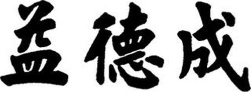 YI DE CHENG (TIANJIN) WEN YAO CULTURE DEVELOPMENT CORPORATION