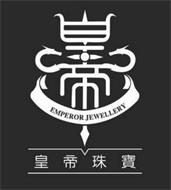 """EMPEROR JEWELLERY AND FOUR CHINESE CHARACTERS """"HUANG DI ZHU BAO"""""""