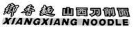 XIANGXIANG NOODLE