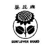 SUNFLOWER BRAND