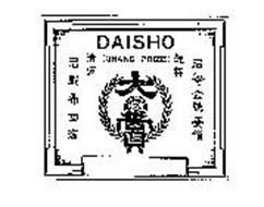 DAISHO GRAND PRIZE