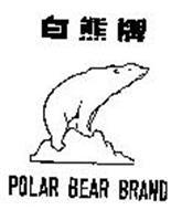 POLAR BEAR BRAND