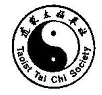 taoist tai chi instructional video