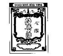 SHAO XING RICE WINE PAGODA BRAND