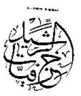 AL-RAHSID PORCELAIN