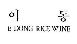 E DONG RICE WINE