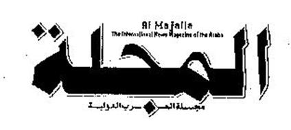 AL MAJALLA THE INTERNATIONAL NEWS MAGAZINE OF THE ARABS