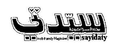 ARAB FAMILY MAGAZINE SAYIDATY