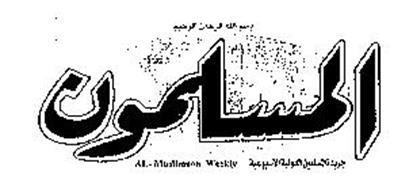 AL-MUSLIMOON WEEKLY