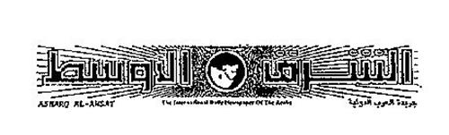 ASHARQ AL-AWSAT THE INTERNATIONAL DAILY NEWSPAPER OF THE ARABS