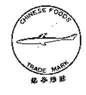 CHINESE FOODS TRADE MARK