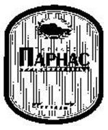 PARNASSOS NAPHAC