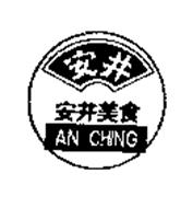 AN CHING