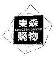 DONGSEN GOUWU