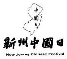 NEW JERSEY CHINESE FESTIVAL