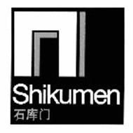 SHIKUMEN