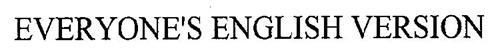 EVERYONE'S ENGLISH VERSION