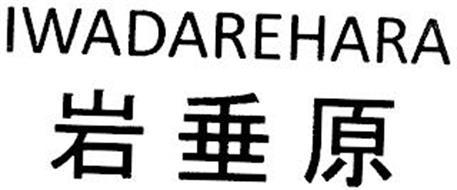 IWADAREHARA