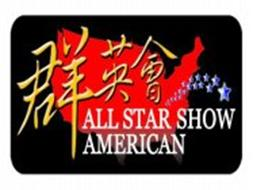 ALL STAR SHOW AMERICAN