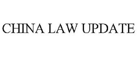 CHINA LAW UPDATE