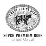 GREAT PLAINS BEEF, GPB, QUALITY MEATS POULTRY & SEAFOOD, SUPER PREMIUM BEEF