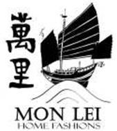 MON LEI HOME FASHIONS
