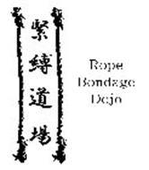 ROPE BONDAGE DOJO