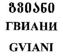 GVIANI