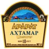 APAPAT AGED 10 YEARS ALC 42%. PRODUCE OF ARMENIA YEREVAN BRANDY COMPANY VOLUME 0.5 LITERS
