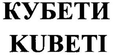 KUBETI