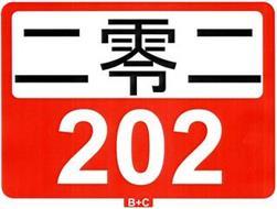 202 B+C
