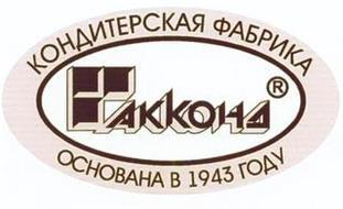 AKKOHA OCHOBAHA B 1943 ROAY