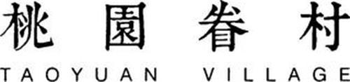 TAOYUAN VILLAGE