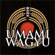 UMAMI WAGYU
