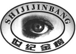 SHIJIJINBANG