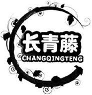 CHANGQINGTENG