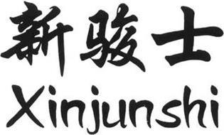XINJUNSHI