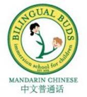 BILINGUAL BUDS IMMERSION SCHOOL FOR CHILDREN EST 2005 MANDARIN CHINESE
