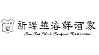 SSW SUN SUI WAH SEAFOOD RESTAURANT