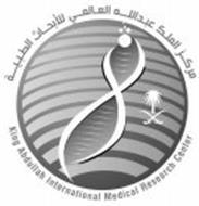 KING ABDULLAH INTERNATIONAL MEDICAL RESEARCH CENTER