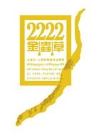 2222 GOLD CORDYCEPS · GINSENG STEM CELL CAPSULES