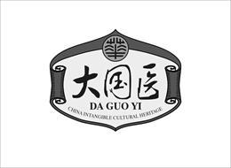 DA GUO YI CHINA INTANGIBLE CULTURAL HERITAGE
