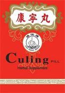 CHU KIANG BRAND CULING PILL HERBAL SUPPLEMENT