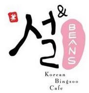 & BEANS KOREAN BINGSOO CAFE