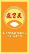 GANMAOLING TABLETS