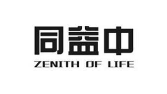 ZENITH OF LIFE