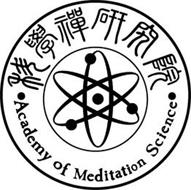 ·ACADEMY OF MEDITATION SCIENCE·