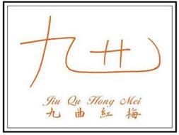 JIU QU HONG MEI